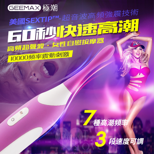 GEEMAX 極潮‧60秒快速高潮 超音波超聲波高頻技術 女性蜜豆按摩器♥