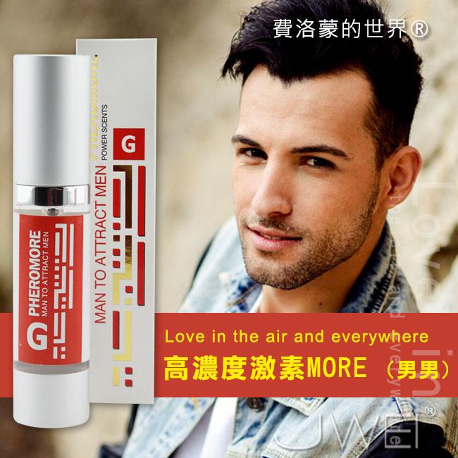 費洛蒙的世界®-信息素 高濃度激素MORE(男同用)