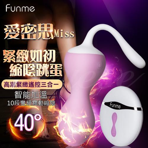 香港Funme-愛密思Miss 10段變頻智能加溫震動矽膠縮陰球-粉☆