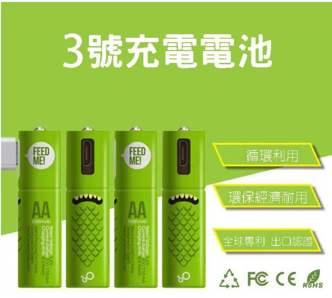 3號電池鎳氫充電電池 USB充電 1.2V 送充電線 500次充電♥