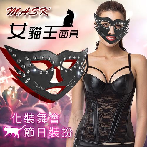 Mask 女貓王面具面具 - 化裝舞會節日裝扮
