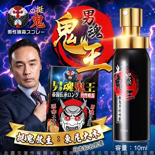 日本東尼大木代言 挺鬼-男用活力保養提升噴霧噴劑-鬼王 10ml.持久液♥