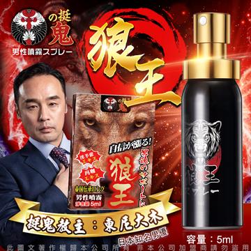 日本東尼大木代言 挺鬼-男用活力保養提升噴霧噴劑-狼王 5ml.持久液♥