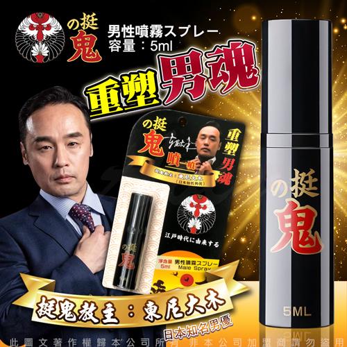 日本東尼大木代言 挺鬼-男用活力保養提升噴霧持久噴劑-隨身裝 5ml.持久液♥