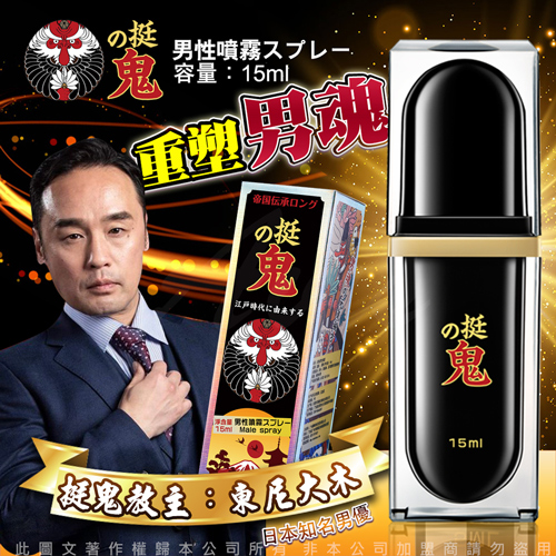 日本東尼大木代言 挺鬼-男用活力保養提升噴霧持久噴劑-黑金勁能裝 15ml.持久液♥
