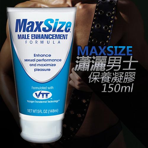 美國MaxSize-瀟灑男士保陽凝膠隨身瓶 150ML-有SGS測試報告書♥