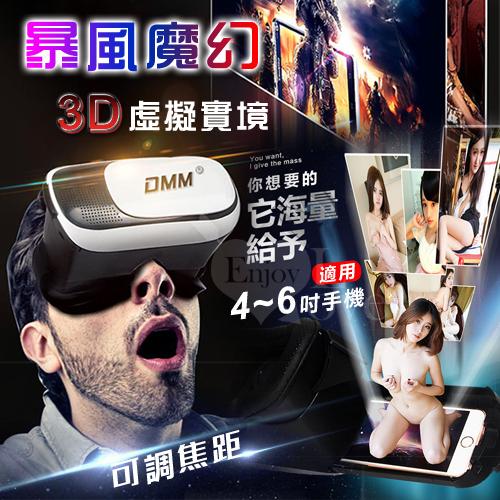 DMM‧暴風魔幻3D虛擬實境VR手機眼鏡﹝可調焦距﹞♥