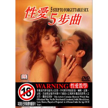 性愛5步曲 DVD