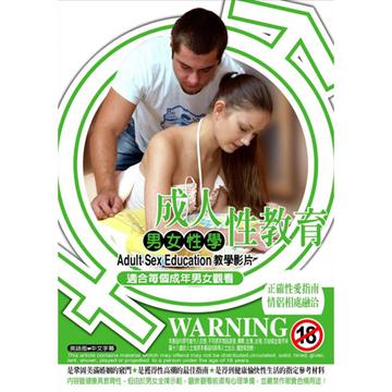 成人性教育-男女性學DVD
