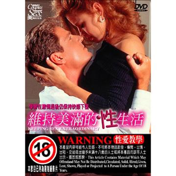維持美滿的性生活 DVD