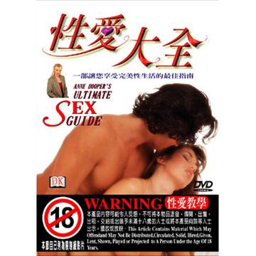 性愛大全 DVD