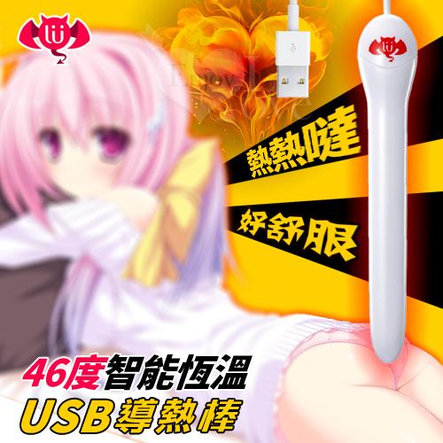 【香港久興】46度智能恆溫USB導熱棒 - 給予母體般溫暖﹝自慰器飛機杯通用﹞♥