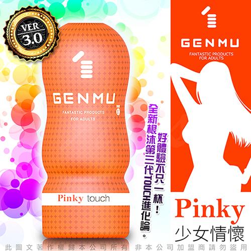 日本GENMU 三代 PINKY 少女情懷 新素材 柔嫩加強版 吸吮真妙杯-橙色