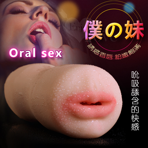 Oral sex 僕の妹‧口交完全再現逼真夾吸自慰器♥