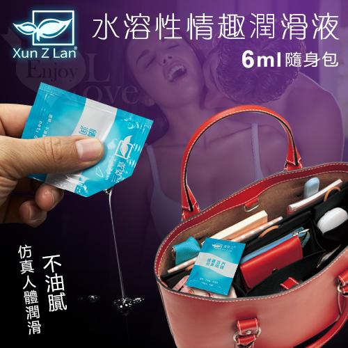 Xun Z Lan‧水溶性情趣潤滑液隨身包 6ml♥