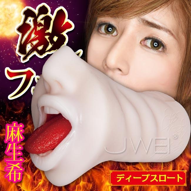 日本原裝進口NPG.激フェラ超深喉擬真口交自慰器-麻生希