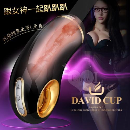 David CUP 大衛杯 真實膚質30變化頻USB充電爆爽杯