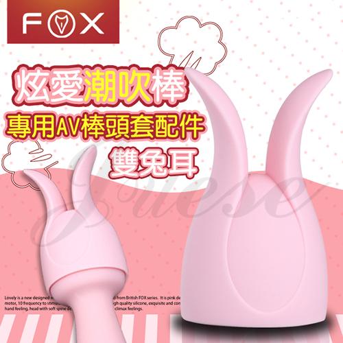 英國FOX-炫愛AV按摩棒專用頭套-雙兔耳﹝通用直徑4.5公分用品﹞