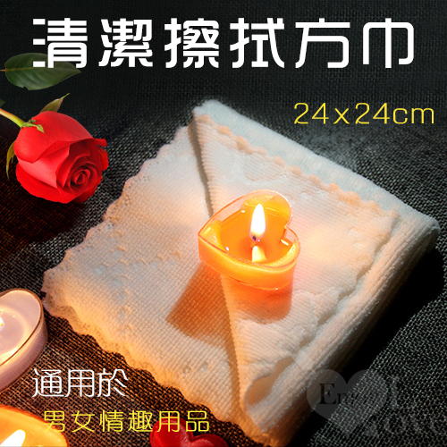 清潔擦拭方巾 - 通用於男女情趣用品♥