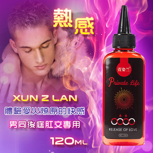 Xun Z Lan‧男同後庭肛交專用潤滑液 120ml﹝熱感﹞♥