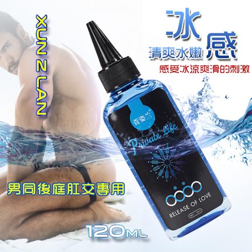 Xun Z Lan‧男同後庭肛交專用潤滑液 120ml﹝冰感﹞♥