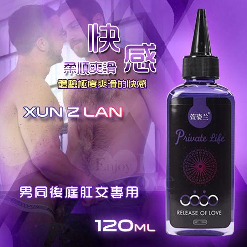 Xun Z Lan‧男同後庭肛交專用潤滑液 120ml﹝快感﹞♥
