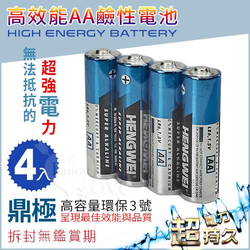 鼎極高容量環保 3號 AA鹼性電池﹝4入經濟裝﹞