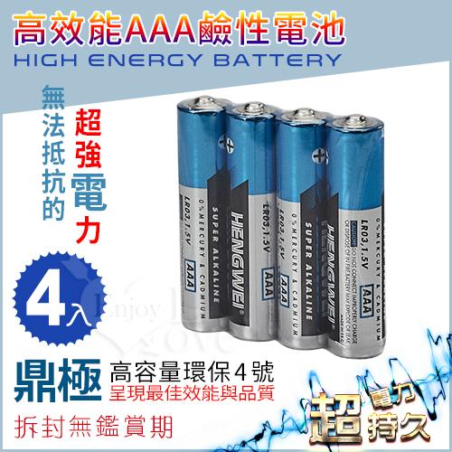 鼎極高容量環保 4號 AAA鹼性電池﹝4入經濟裝﹞