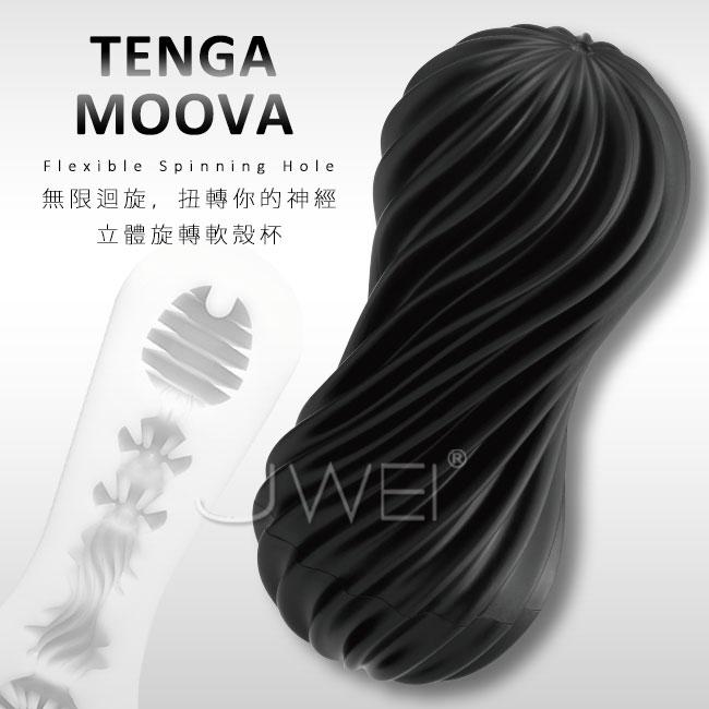 日本TENGA.MOOVA 立體旋轉軟殼飛機杯-岩石黑