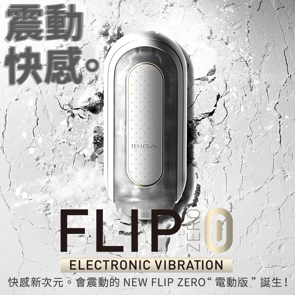 日本TENGA*FLIP ZERO 震動版 重複使用 飛機杯ㄏ0 (零) 電動 自慰杯