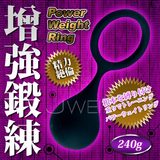 日本原裝進口A-ONE.Power Wwight Ring 增強鍛練鎖精重量環-240G