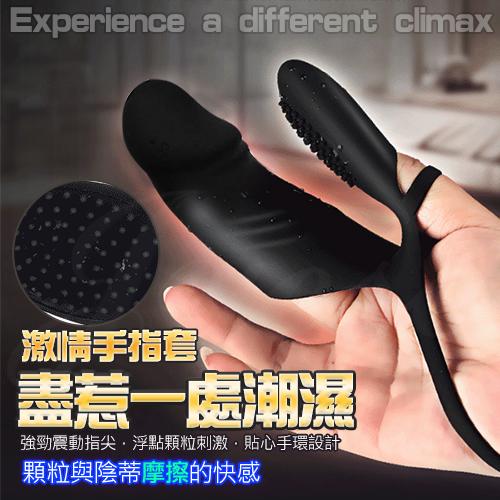 歡趣 10段變頻調情手指矽膠震動手指套♥