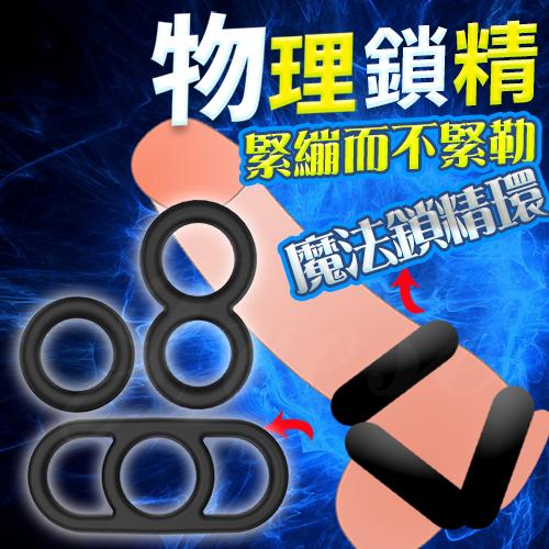 魔法彈力矽膠鎖精環-3種緊箍環♥
