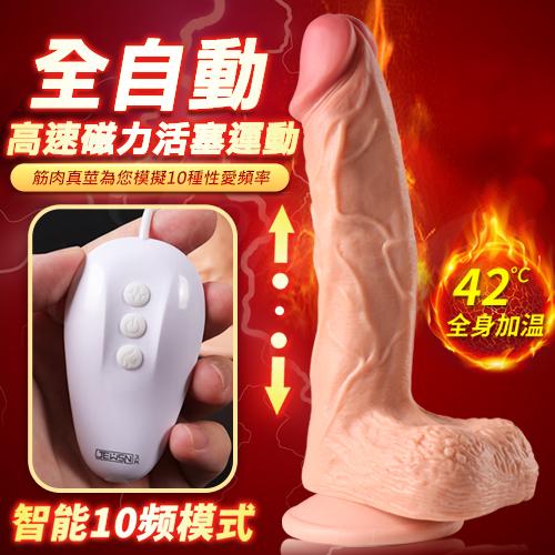 香港久興-肌肉真莖 全自動磁力活塞智能加溫 10頻震動逼真老二棒♥