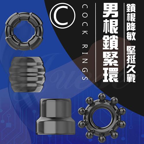 COCK RINGS男根鎖緊環-C♥