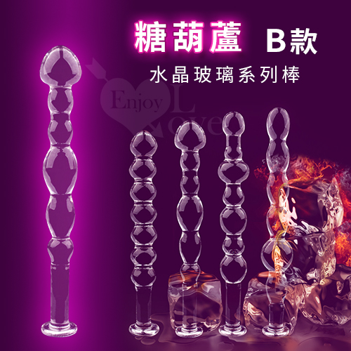 (全長16.8cm直徑1.5-2.3cm)糖葫蘆 ‧ 水晶玻璃系列棒 - B款﹝前後庭通用﹞淨重80...