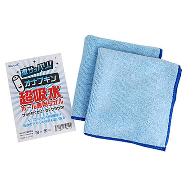 日本Rends*高吸水性專用毛巾2入