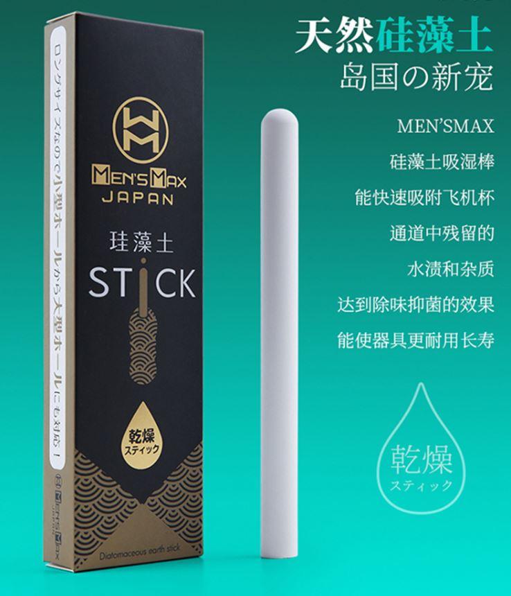 日本MEN'S MAX 自慰套專用矽藻土吸水棒♥