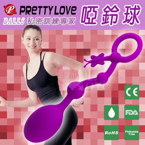 PRETTY LOVE-BALLS 私密訓練專家女陰啞鈴球﹝三﹞☆