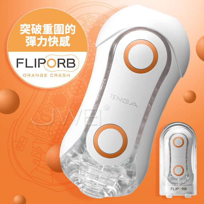 日本TENGA.FLIP ORB 動感球體重複使用型觸點飛機杯-奔馳橙