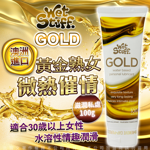 澳洲Wet Stuff GOLD 貴族金 貴婦級熟女專用 人體水溶性潤滑液 100g♡