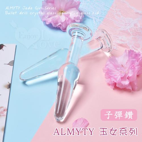 ALMYTY 玉女系列 ‧ 子彈鑚 水晶玻璃後庭棒♡