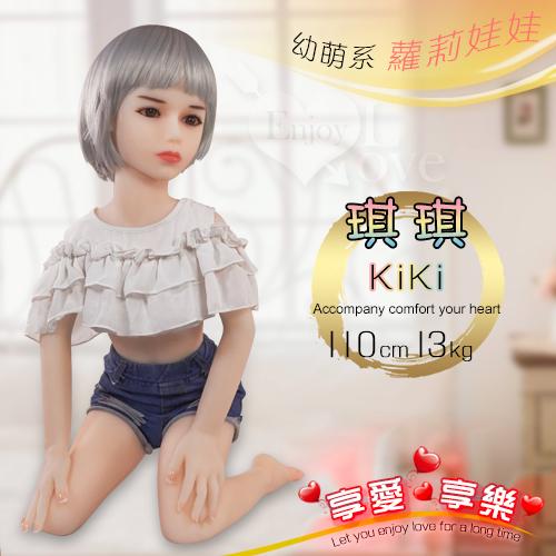 幼萌系平胸娃娃 - 琪琪﹝110cm / 13kg﹞全實體矽膠不銹鋼變形骨骼