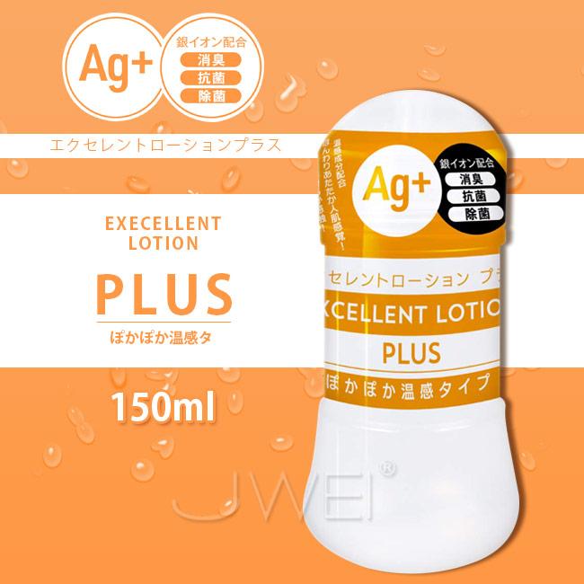 日本原裝進口EXE.EXCELLENT LOTION PLUS Ag+抗菌溫感型潤滑液-150ml