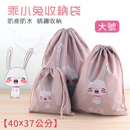 乖小兔收納收藏袋﹝大號﹞【40*37公分】♥