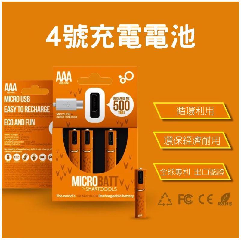 4號電池鎳氫充電電池 USB充電 1.2V 送充電線 500次充電♥