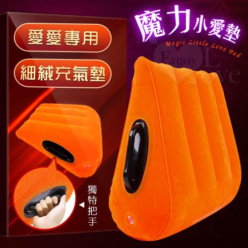 魔力小愛墊 ‧ SM坡型三角細絨充氣墊 - 愛愛專用﹝獨特把手設計﹞
