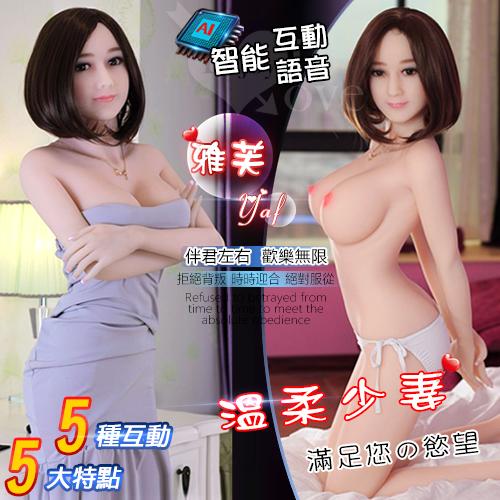 《 雅芙 Yaf - 溫柔少妻 》全實體矽膠真人智能版愛娃 5大特點+5種互動功能﹝158cm / ...