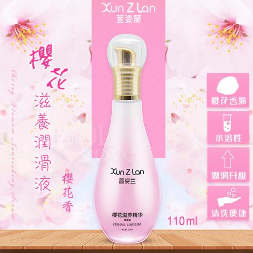 Xun Z Lan ‧ 櫻花滋養精華潤滑液 110ML﹝櫻花香氣﹞♥