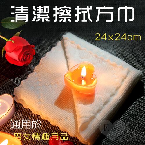 清潔擦拭方巾 - 通用於男女情趣用品【購物即送禮】♥